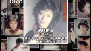 Momoe Yamaguchi Visual Single Discography 1977 - 1980.