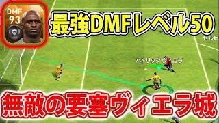 #432【ウイイレアプリ2018】最強DMFレベル50!無敵の要塞ヴィエラ城!!
