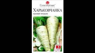 Семена петрушки оптом(, 2013-05-06T12:39:02.000Z)