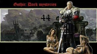 Готика: Мрачные тайны - Похищенная