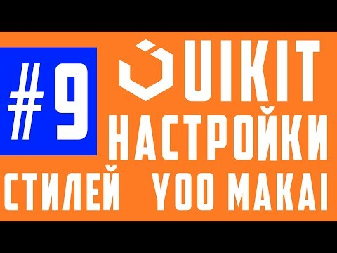 YOO Makai - настройки стилей в шаблоне от Yootheme / UIKit Framework #9
