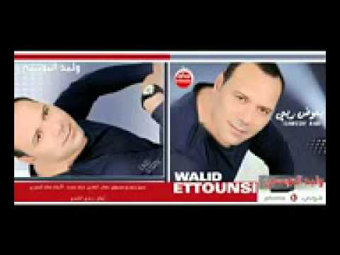 MP3 Y3AWED GRATUIT RABI TÉLÉCHARGER TOUNSI WALID