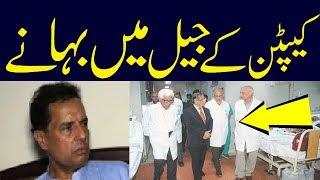Captain Safdar Acting In Jail