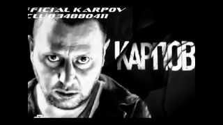 Карпов Фильм о старом знакомом