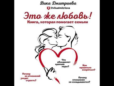 Виктория Дмитриева – Это же любовь! Книга, которая помогает семьям. [Аудиокнига]
