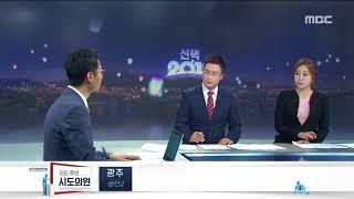 [뉴스데스크]6.13 지방선거 개표방송 2부