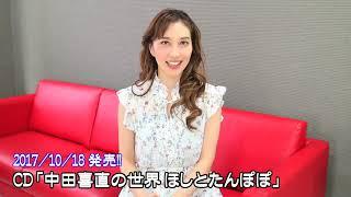2017年10月18日 CD「中田喜直の世界 ほしとたんぽぽ」発売いたします! ...