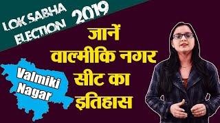 Lok Sabha Election 2019: History of Valmiki Nagar Constituency, MP Performance card | वनइंडिया हिंदी