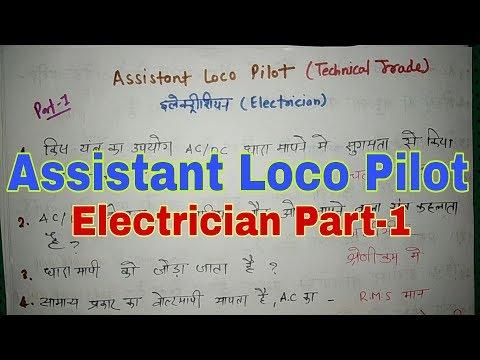 Assistant Loco Pilot Technical Class Electrician Part-1