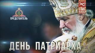 Смотреть видео День Патриарха. Собор Святой Троицы Лейб-Гвардии Измайловского полка (г. Санкт-Петербург). онлайн