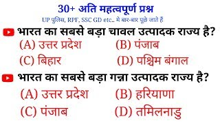 GK questions in hindi, top Gk, //top 30 GK questions and answers For RPF, UP POLICE etc..