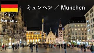 ヨーロッパ旅2019その12 夜のミュンヘンまったり散歩、綺麗な繁華街とか歴史的建物が素晴らしい!(ドイツ)【無職旅/海外旅行のVLOG】