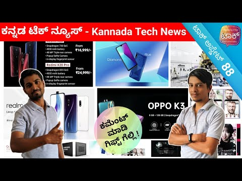 Top Tech Weekly Updates | Tech News | In Kannada | 21-07-2019 | Tech News in Kannada