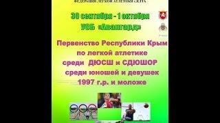 Лёгкая атлетика в Крыму. 30.09-01.10.2014 г. Ялта