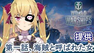 【World of Warships】第1話、海賊と呼ばれた女 でびリオンVSおっさん【#wows】