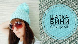 ❆Простая шапка спицами//Шапка-бини №1