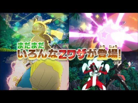 【公式】アニメで続々登場!サトシたちが放つ、ゼンリョクのZワザ!