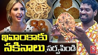 Bithiri Sathi To Gift Sakinalu And Sarva Pindi To Ivanka Trump | Teenmaar News | V6 News