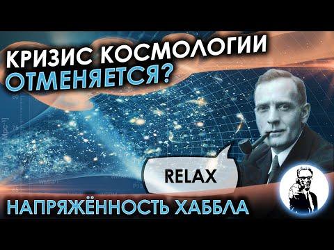 Кризис космологии отменяется?! (Напряжённость Хаббла)