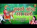 Baba Ramdev Ji Bhajan - सबको साँचा रख वालो   Aruna Sharma   Rajasthani Song 2019 New