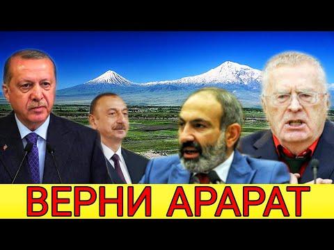Скандальное Заявление Жириновского, Эрдоган должен прямо сейчас вернуть Армянские земли