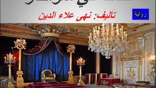 Happened in Swantar, Noha Alaa El Din رواية