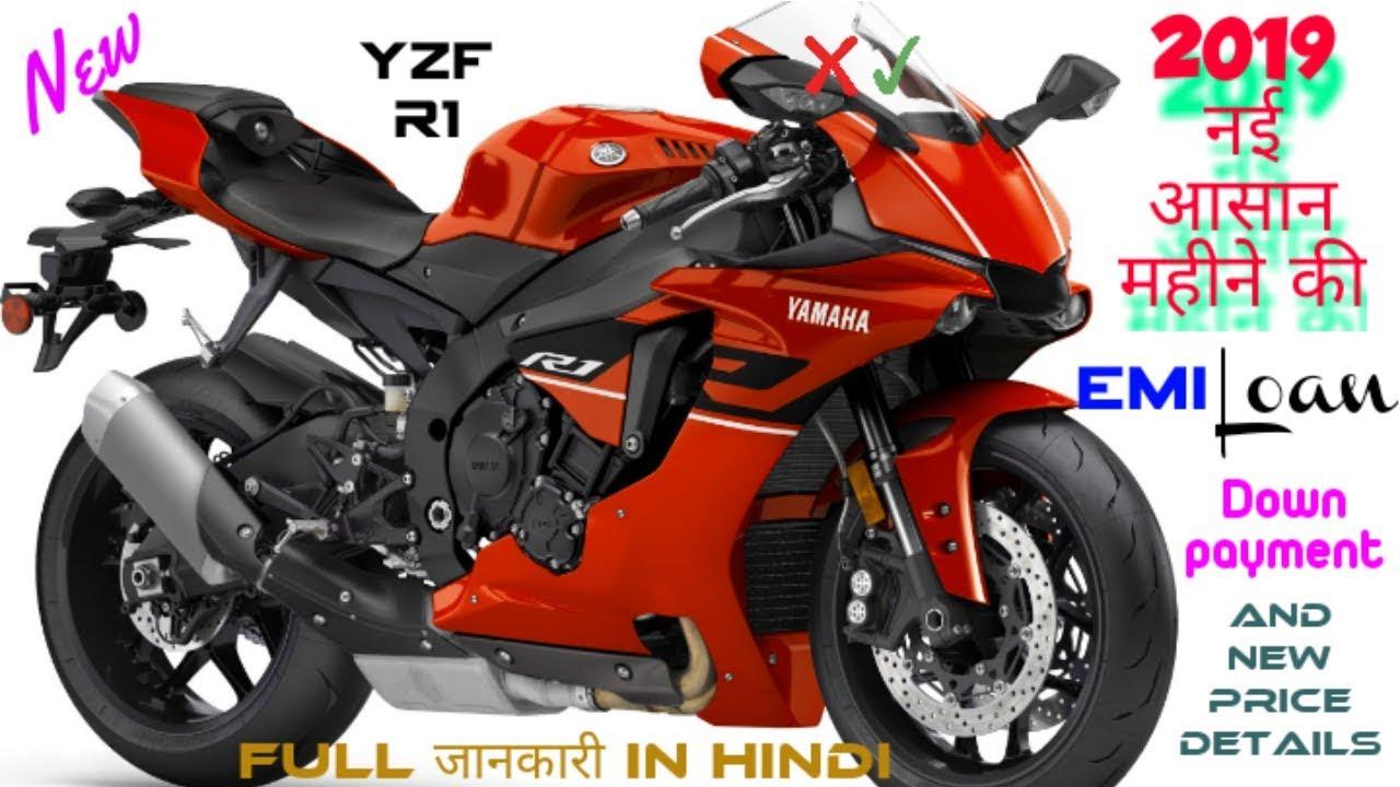 2019 Yamaha Yzf R1 New Price Down Payment Emi Loan Rto Onroad Price Exshowroom Price