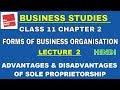 FORMS OF BUSINESS ORGANISATION   LECTURE 2   ADVANTAGES & DISADVANTAGES OF SOLE PROPRIETORSHIP