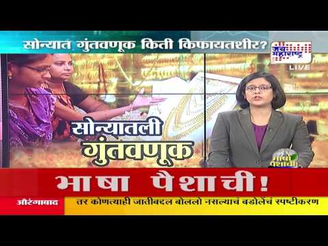 Bhasha Paishachi: Gold investment