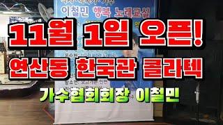 11월1일 부산 연산동 한국관 콜라택 오픈/ 가수협회회…