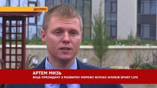 Sport Life і ПБМП «Строїтель-П» реалізують ще 3 фітнес-клуби в Дніпрі! СТБ