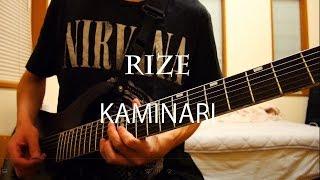 RIZEのカミナリ弾いてみましたいや弾けてないです ギターのチューニング...