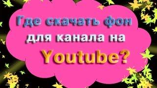 Где скачать фон для канала на Youtube?