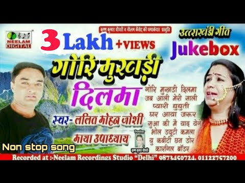 Kumauni Hit Jukebox  | ललित मोहन जोशी | माया उपाध्याय | गोरि मुखड़ी दिलमा  | Gori Mukhri Dilma