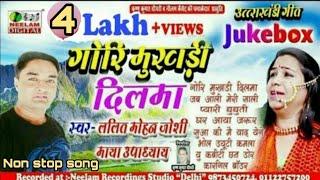 Kumaoni Jukebox    गोरि मुखड़ी दिलमा   Lalit Nohan Joshi, Maya Upadhyay   Gori Mukhri Dil ma   Neelam