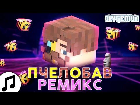 Песня BAV - ПчелоБАВ УроД ▶ Ремикс Кавер Oxygen1um (вот это поворот мем) ft. WLabs \u0026 Noname