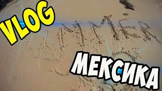 VLOG:МЕКСИКА/МОЙ ОТДЫХ