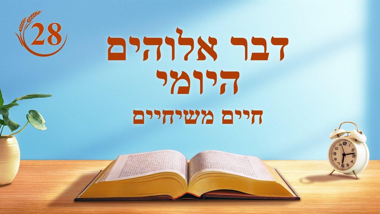 """דבר אלוהים היומי - """"עידן המלכות הוא עידן הדבר"""" - מובאה 28"""