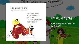 01 베드로전서 2장 9절, 말씀 찬양 [이새로미 Bible Songs from Ganaan - 가나안 바이블송]