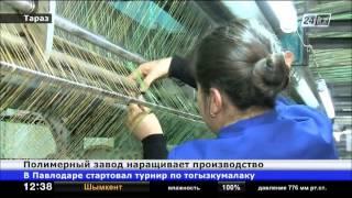 Таразский завод по производству полимерных материалов наращивает производство(, 2013-12-24T07:25:55.000Z)