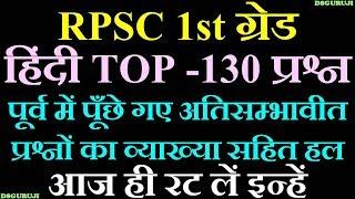 RPSC 1st Grade Hindi Teacher Exam 2018  Most Important Questions syllabus online Test   Best Book