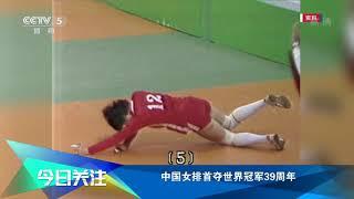 [排球]中国女排首夺世界冠军39周年|体坛风云 - YouTube
