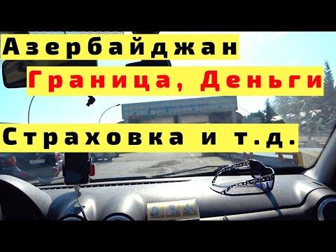 В Азербайджан на Машине: Граница Азербайджана Через Россию (Дагестан) с Детьми