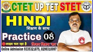 Target CTET || UPTET || SUPER TET |Hindi PRACTICE SET 08 Hindi Preparation/Hindi online Classes Best