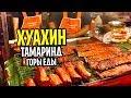 Пляжи Хуахина или лучше ужин на ночном рынке Тамаринд Горы еды на TAMARIND Night Market HUAHIN mp3