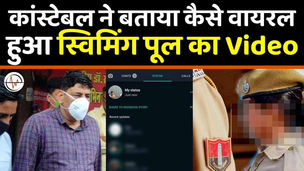 Download Rajasthan Police DSP Hiralal Saini: हुआ बड़ा खुलासा-महिला कांस्टेबल का कैसे वायरल हुआ DSP का Video  