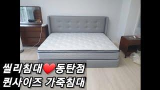 씰리침대 동탄점,퀸사이즈 가죽침대,알토 매트리스 동탄배…