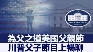 總統川普做客兒子訪談 暢聊慶祝父親節|新唐人亞太電視|20200621