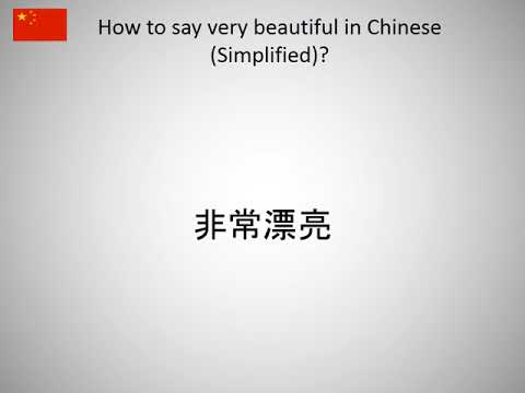 How To Say Very Beautiful In Chinese Simplified Youtube