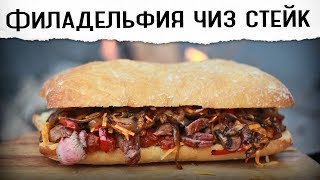 Филадельфия чизстейк от Покашеварим / Philadelphia Cheese Steak